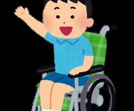 障害児・肢体不自由児のお悩み聞きます 障害児を育てる先輩ママと話してみませんか? イメージ1