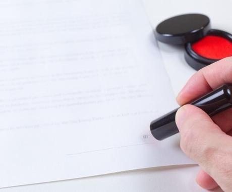 契約書(金銭問題)作成します 行政書士があなたのご要望に沿ってしっかりした契約書を作成! イメージ1
