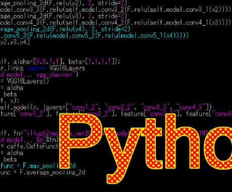 Pythonプログラム作ります PC作業自動化ツールなど必要な方へ イメージ1