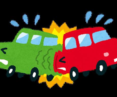 現役損保社員が交通事故のお悩みをお聞きします 年間平均800件解決してきた示談のプロがアドバイスします!! イメージ1