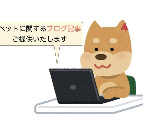 ペットに関するブログ記事を作成いたします 獣医師ならではのアドバイスを動物好きの皆様へお届けします イメージ1