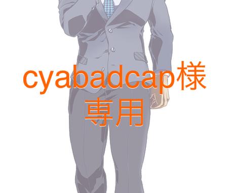 サンプル用に描きます cyabadcap様専用です。 イメージ1