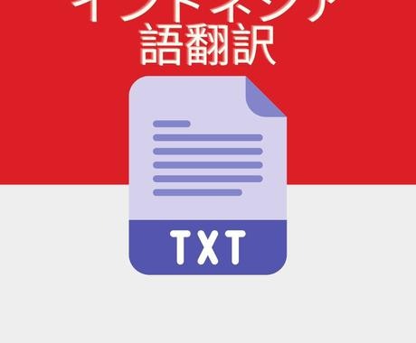 丁寧で格安な日本語⇔インドネシア語、翻訳致します 日本在住6年、日本語能験二級:高品質な翻訳をご提供します イメージ1