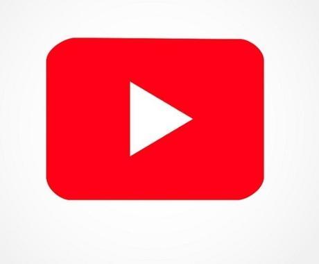 YouTube再生回数3000回増やします 「3000回」YouTubeの視聴回数を増やします✩再生 イメージ1