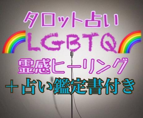 LGBT占い師がタロットで根掘り葉掘り鑑定します 〜これって普通?普通じゃない?全てスッキリしたいあなたへ〜 イメージ1