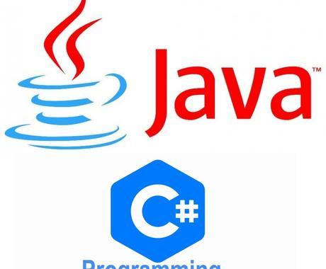 JAVA、C#プログラムを書きます JAVA、C#システム10年以上設計実装経験を生かします イメージ1