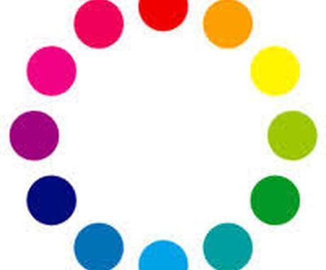 あなたの一生変わらない勝負の時の色を見ます 運気を上げたい方に!!勝負の時に着る服に悩んでる方に!! イメージ1