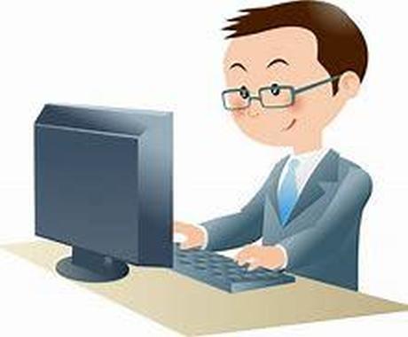 ACCESSの開発相談承ります ACCESS開発複雑化や他ソフト連携で困りの方ご連絡ください イメージ1