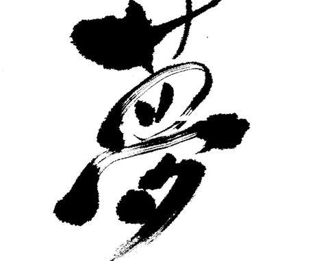 【夢分析】 イメージ1