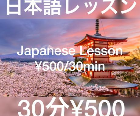 外国人向けに日本語のレッスンをします Lat's talk Japanese! イメージ1
