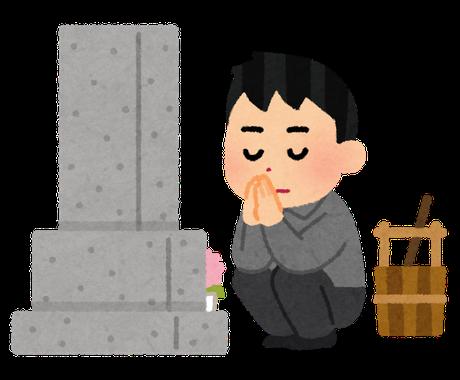 文京区周辺のお墓参り・お掃除の代行いたします お客様に代わり真心こめてお掃除・お参りいたします。 イメージ1
