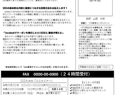 セミナー集客向け FAXDM作成します 全額返金保証付き!集客率を高められるFAXDMを作成します。 イメージ1