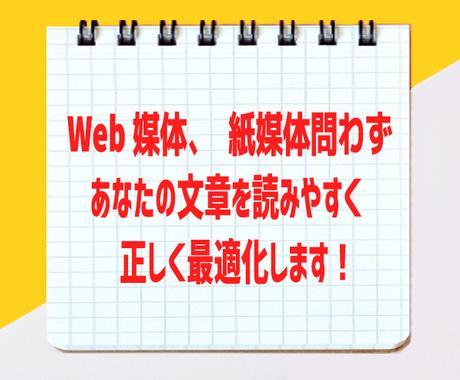 あなたの文章をweb用、販促用にリライトします 過去の経験を基にwebで評価され読まれる文章にリライトします イメージ1