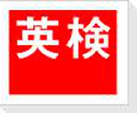 現役大学生帰国子女家庭教師が考えた英検・TOEFL・TOEIC勉強法教えます!!! イメージ1