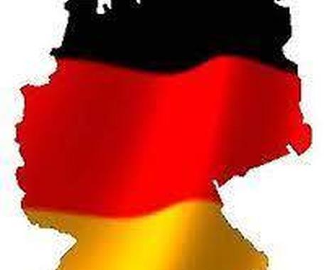 ドイツ語会話練習できます ドイツ在住、日独両方の言語が話せます イメージ1