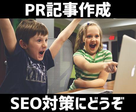 お試し価格 PR記事で良質な被リンクを提供します SEO対策の外部施策におすすめ! イメージ1
