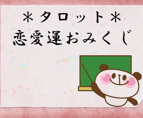 【タロットカード*恋愛運おみくじ】1枚引きで吉とでるか凶とでるか…!? イメージ1
