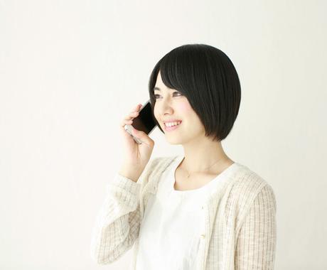 1分100円♪お電話で悩み相談聞きます 誰かに話を聞いて貰いたい方へ向けた、お電話サービスです。 イメージ1