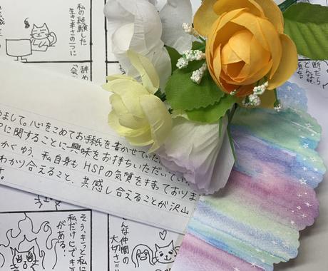 HSPの方限定、漫画付きで電子文通します ◆HSP専門◆\癒しの漫画付きお便り/ イメージ1