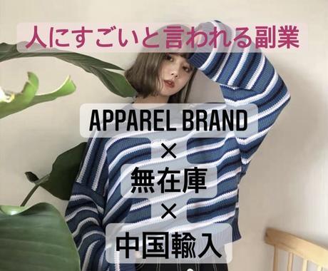 凄いと言われる副業教えます 中国輸入×無在庫販売×apparel brand イメージ1