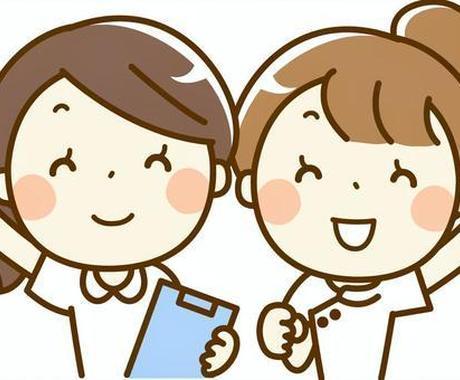 看護学生の課題、相談・代行します 辛い課題を一緒に乗り越えましょう!!(^^) イメージ1