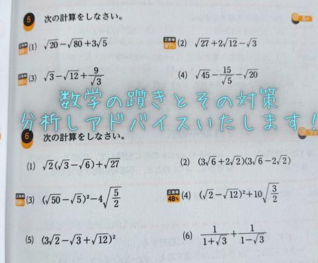 中学数学の躓きと対策をアドバイスいたします 現役家庭教師がお子様のテストや提出課題等から分析いたします。 イメージ1