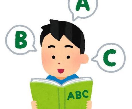 学生から社会人までの方、英語学習のお手伝いします 学習の方法から実際の指導までなんでもお手伝いします イメージ1