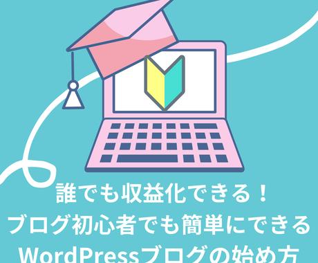 ワードプレス(WordPress)ブログ開設します 初めてブログを始めたい方、開設後は記事をすぐ書けます! イメージ1