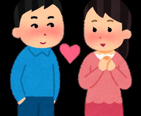 恋愛の悩み・愚痴・ノロケ…何でも聞きます 恋バナであなたと盛り上がりたい\♥︎/ イメージ1