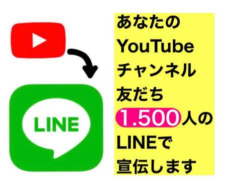 YouTubeチャンネルをLINEで宣伝します チャンネルや動画を友だち1,500人のLINEで宣伝!! イメージ1