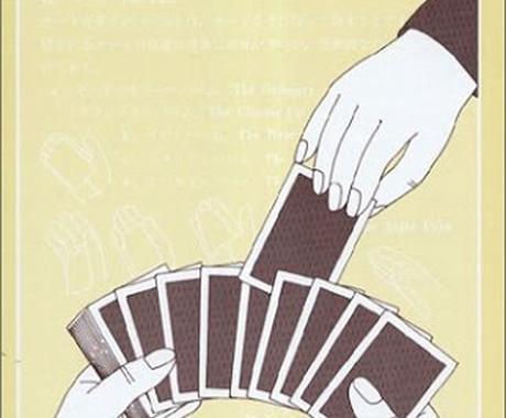 テレビでマジシャンが披露しているカードマジックをお教えします。 イメージ1