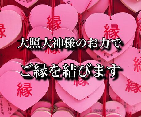 天照大神様のお力で縁を結びます 日本古来から伝わる縁結び天照大神様にしっかりと祈願致します。 イメージ1