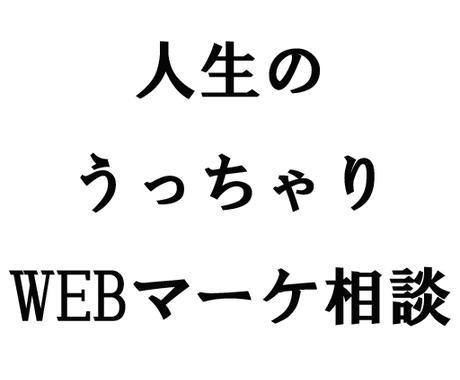 【20代理想の就活を出来なかった人限定】WEBマーケティングを教えます。 イメージ1