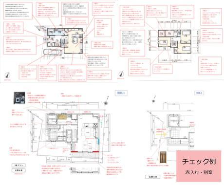 女性一級建築士が住宅を細かくチェックします 16年の住宅設計実績から詳しくアドバイス! イメージ1