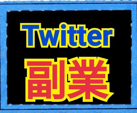 隙間時間で出来るTwitter簡単在宅副業教えます Twitter副業初心者の方必見!!在宅副業7選もおまけ!! イメージ1