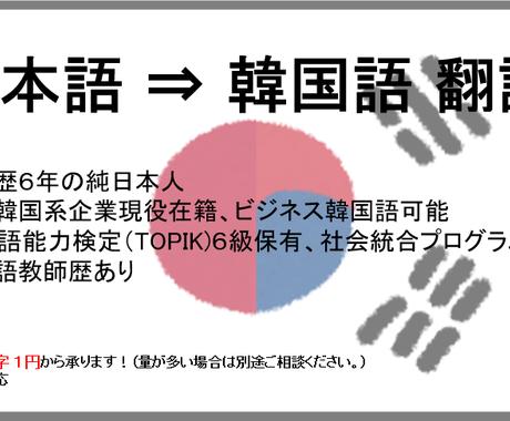 1文字 1円!韓→日 翻訳承ります 在韓6年、自然な日本語に翻訳します イメージ1