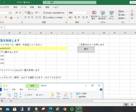 エクセル:ファイルの一覧を取得します 指定したフォルダ内のすべてのエクセルファイル名を取得します イメージ1