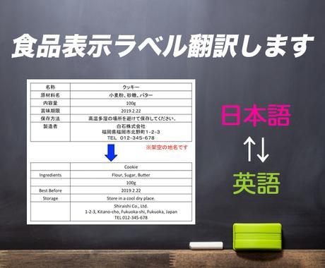 食品表示ラベルを日本語⇄英語に翻訳します ニュージーランド在住の食品表示診断士がお手伝いします! イメージ1