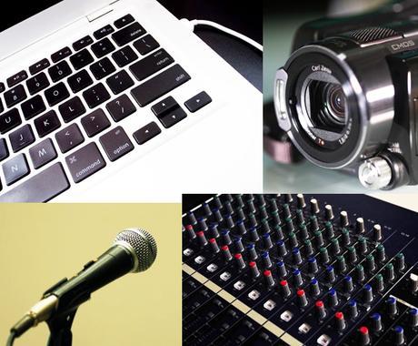 適切なUSREAM配信環境(機材・設備・番組企画)をアドバイスします。 イメージ1
