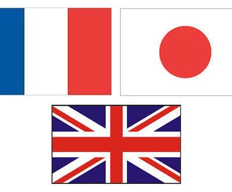フランス語⇔ 英語⇔日本語 翻訳します イメージ1
