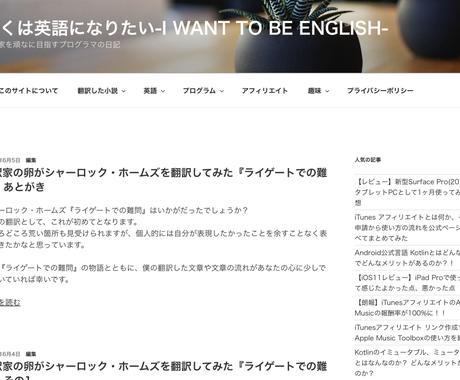 気になるウェブサイトの文など英語→日本語翻訳します 海外小説の翻訳経験を活かし、満足のいく翻訳を提供いたします。 イメージ1