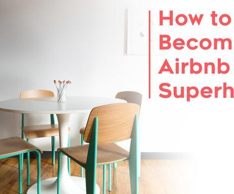 Airbnbスーパーホストになる方法伝授します 現スーパーホストが伝授する最速でスーパーホストになる方法解説 イメージ1