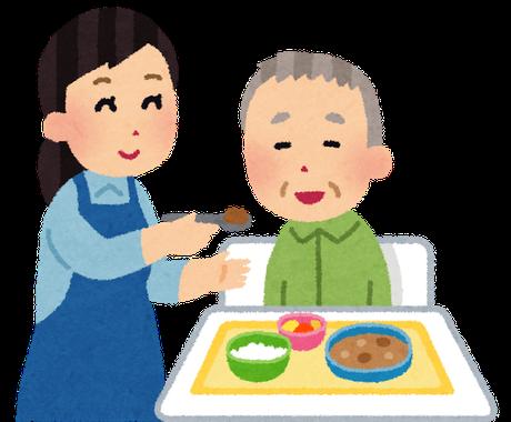 介護食アドバイザーがお食事アドバイスします 介護食アドバイザーの資格を活かしポイントやコツを伝えます。 イメージ1