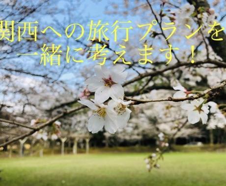 関西(主に京都、神戸)の旅行プランの相談にのります 〜個人旅行や家族や友人、恋人との旅行プランを一緒に考えます〜 イメージ1