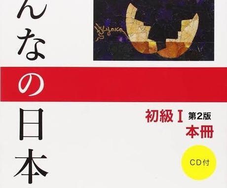 採用面接をしている日本語教師があなたの教案をみます ▶︎模擬授業、教案のことならお任せ イメージ1