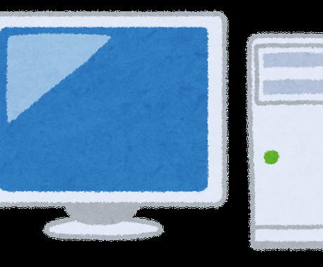 パソコン作業自動化します 毎日のPCでのルーチンワークを自動化します! イメージ1