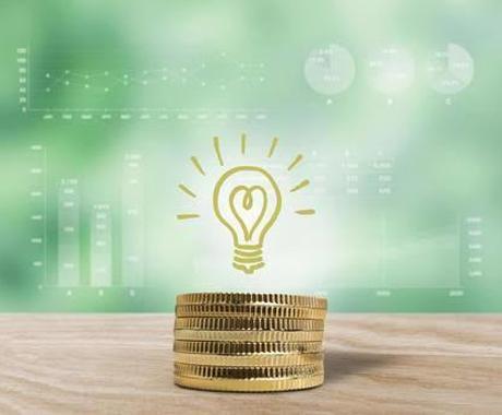 お金やビジネス全般丸ごと相談のります 元金融機関出身のFPがあなたの疑問、質問にお答えします! イメージ1
