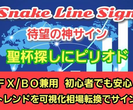 バイナリーオプション★スネークラインサイン販売ます 高性能↑↓シグナル&スネークライン表示で現在のトレンド可視化 イメージ1
