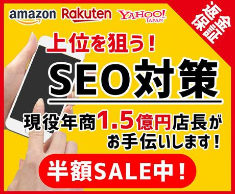 モール内SEO対策上位狙います 現役年商1.5億円店長(楽天アマゾンヤフーショッピング) イメージ1