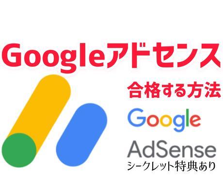 Googleアドセンスに合格した方法を教えます 4つのサイトをすべて1か月以内で合格させた手法です! イメージ1
